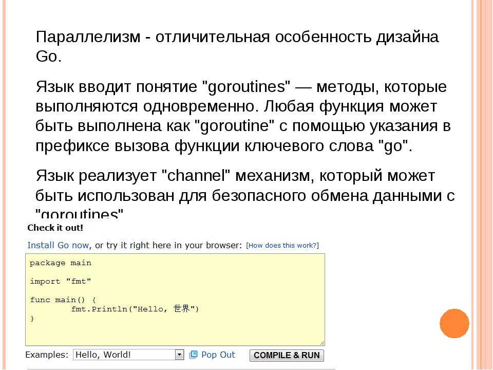 """Параллелизм - отличительная особенность дизайна Go. Язык вводит понятие """"goro..."""