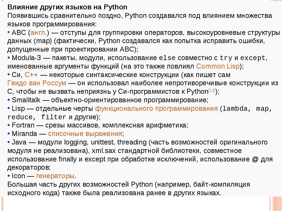 Влияние других языков на Python Появившись сравнительно поздно, Python создав...