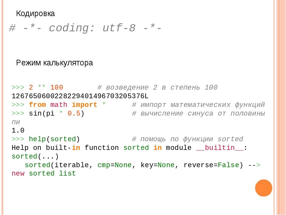 # -*- coding: utf-8 -*- Кодировка >>> 2 ** 100 # возведение 2 в степень 100 1...