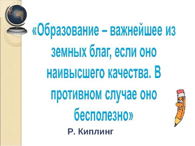 Р. Киплинг