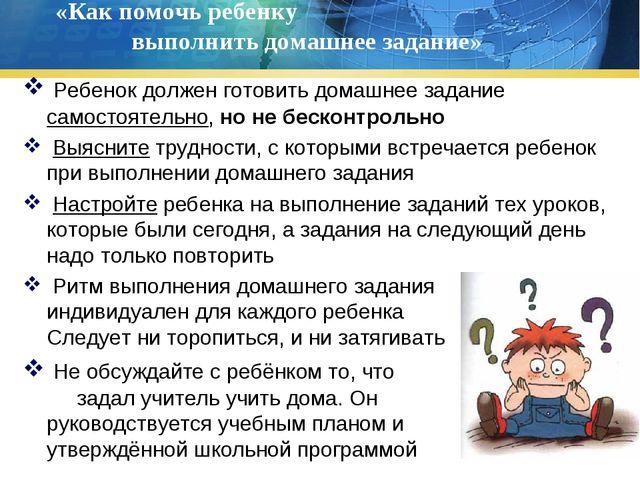 «Как помочь ребенку выполнить домашнее задание» Ребенок должен готовить домаш...