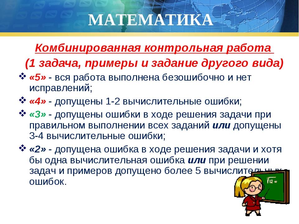 МАТЕМАТИКА Комбинированная контрольная работа (1 задача, примеры и задание др...