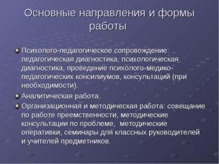 Основные направления и формы работы Психолого-педагогическое сопровождение: п