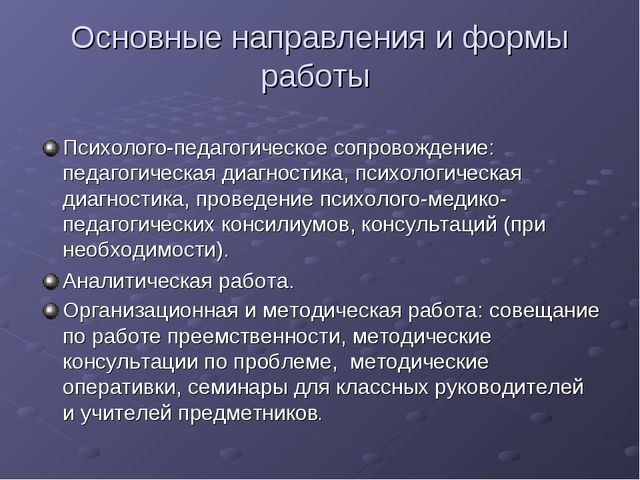 Основные направления и формы работы Психолого-педагогическое сопровождение: п...