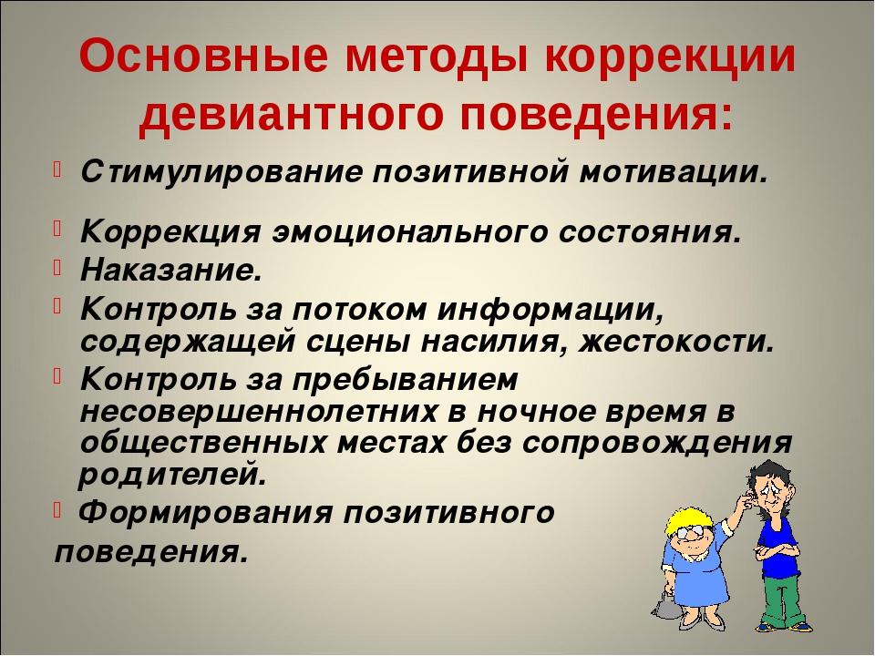 Основные методы коррекции девиантного поведения: Стимулирование позитивной мо...