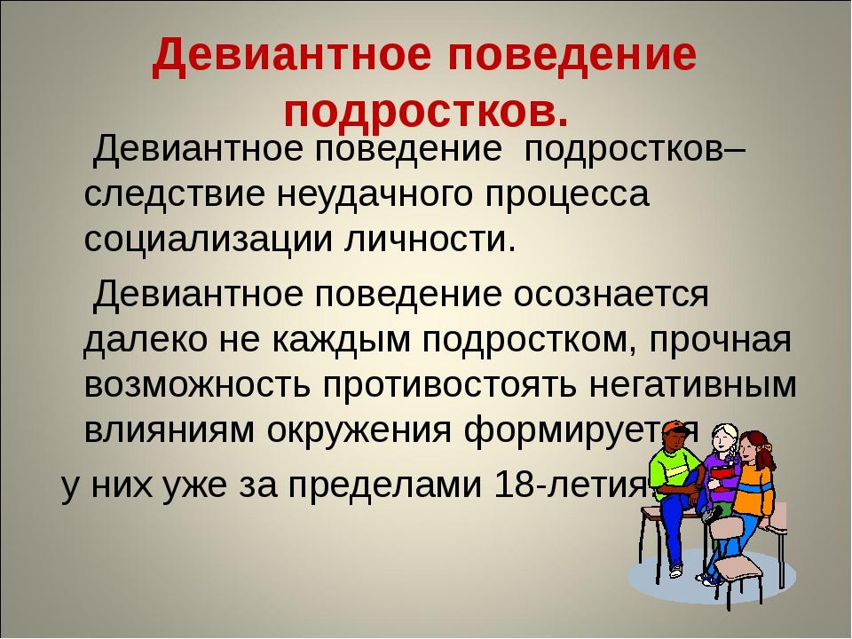 Презентация по теме Девиантное поведение подростков  Девиантное поведение подростков следствие н