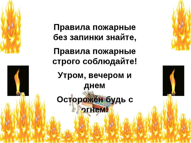 Пусть знает каждый гражданин Пожарный номер – «101»