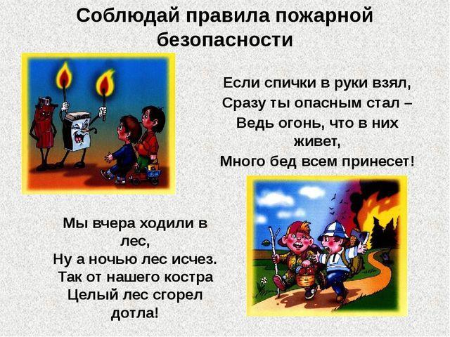 Соблюдай правила пожарной безопасности Мы вчера ходили в лес, Ну а ночью лес...