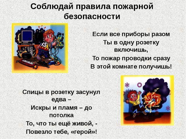 Соблюдай правила пожарной безопасности Если все приборы разом Ты в одну розет...