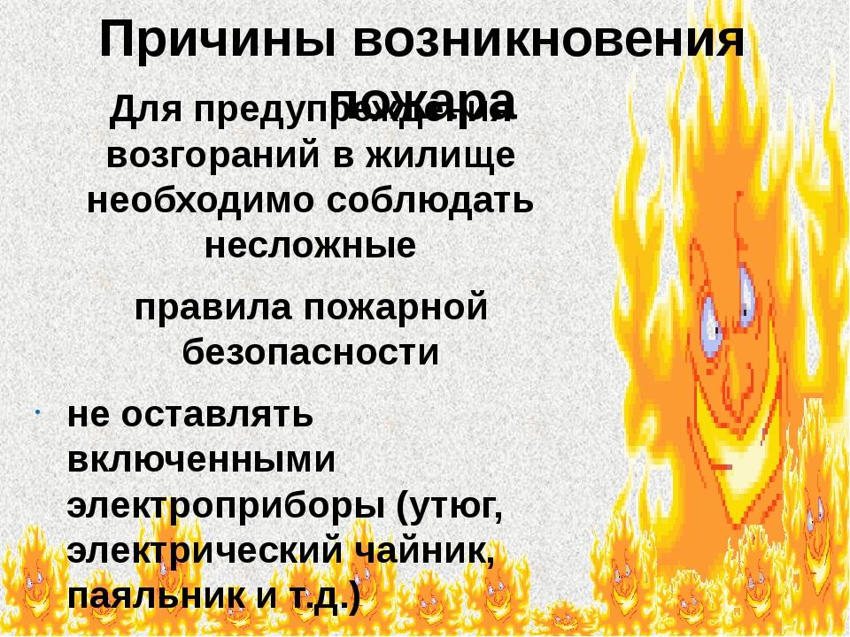 Причины возникновения пожара Для предупреждения возгораний в жилище необходим...