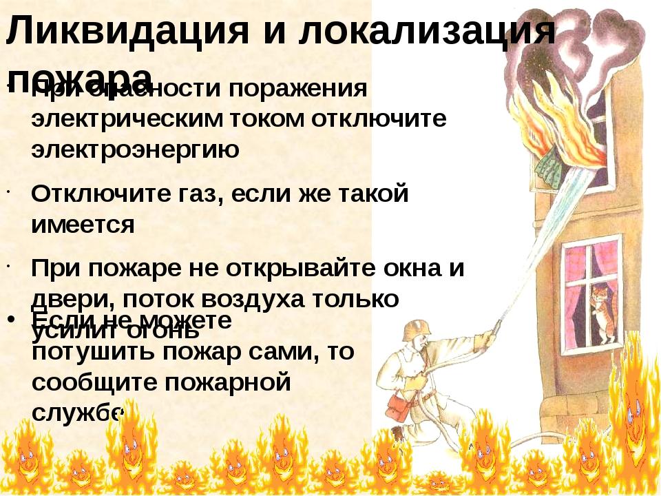 Если не можете потушить пожар сами, то сообщите пожарной службе Ликвидация и...