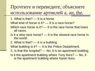 Прочтите и переведите, объясните использование артиклей a, an, the. 1.What i