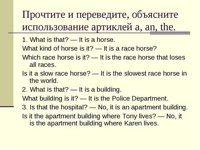 Прочтите и переведите, объясните использование артиклей a, an, the. 1.What i...