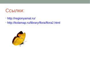 Ссылки: http://regionyamal.ru/ http://kolamap.ru/library/flora/flora2.html