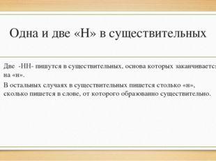 Одна и две «Н» в существительных Две -НН- пишутся в существительных, основа к