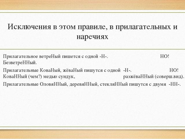Исключения в этом правиле, в прилагательных и наречиях Прилагательное ветреНы...