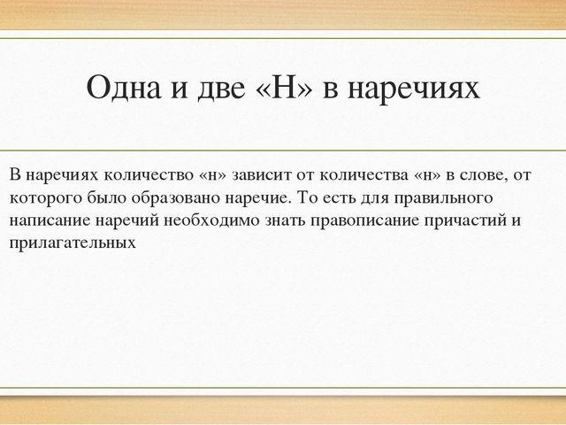 Одна и две «Н» в наречиях В наречиях количество «н» зависит от количества «н»...