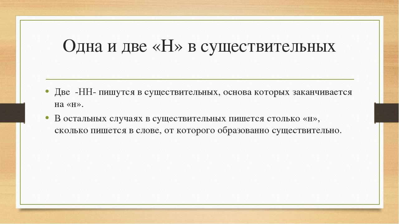 Одна и две «Н» в существительных Две -НН- пишутся в существительных, основа к...