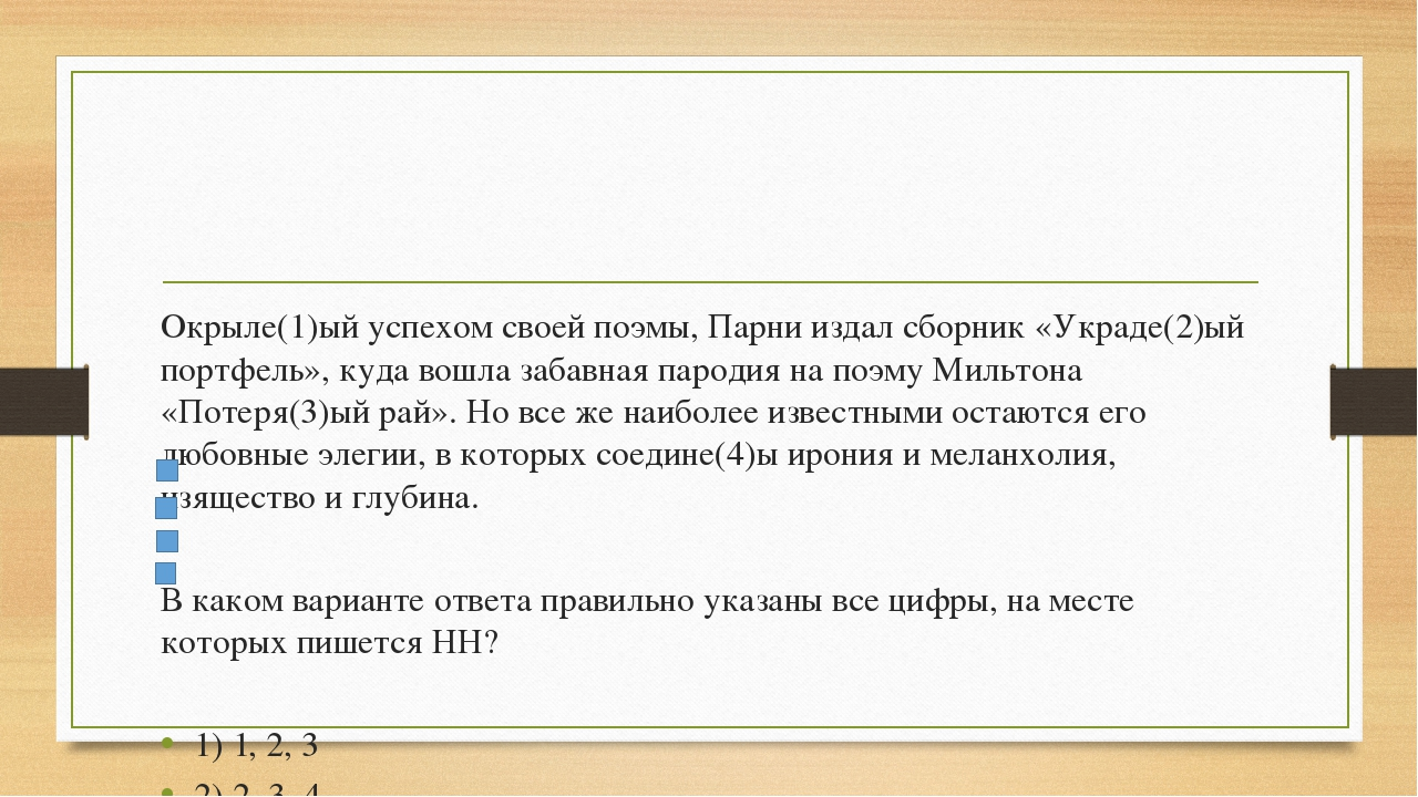 Окрыле(1)ый успехом своей поэмы, Парни издал сборник «Украде(2)ый портфель»,...