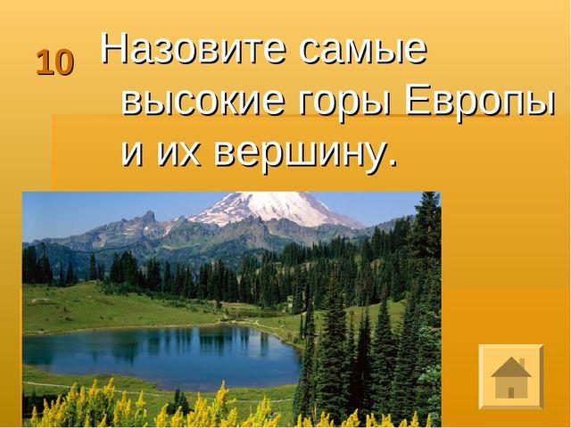 10 Назовите самые высокие горы Европы и их вершину.