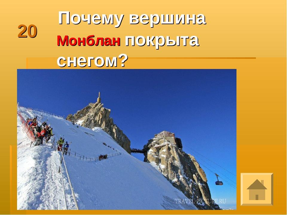 20 Почему вершина Монблан покрыта снегом?