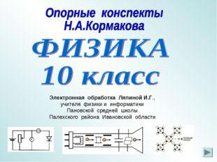 Электронная обработка Ляпиной И.Г., учителя физики и информатики Пановской ср