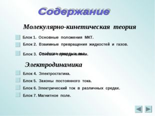 Молекулярно-кинетическая теория Блок 1. Основные положения МКТ. Блок 2. Взаи