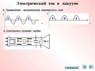 Электрический ток в вакууме 4. Применение - выпрямление переменного тока I I