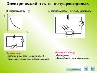 Электрический ток в полупроводниках 3. Зависимость R (t) R t 4. Зависимость R