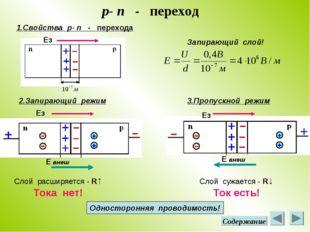 p- n - переход 1.Свойства p- n - перехода Ез Запирающий слой! 2.Запирающий ре