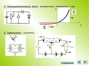 4. Полупроводниковый диод - выпрямление переменного тока. U I I пр I обр. 5.