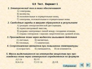 6.9 Тест. Вариант 1 1. Электрический ток в газах обеспечивают А) электроны,