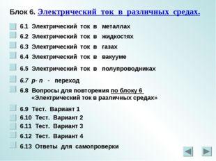 Блок 6. Электрический ток в различных средах. 6.1 Электрический ток в металла