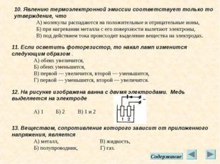 10. Явлению термоэлектронной эмиссии соответствует только то утверждение, что