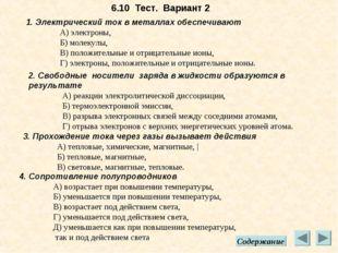 6.10 Тест. Вариант 2 1. Электрический ток в металлах обеспечивают А) электро