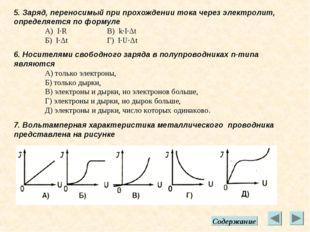 5. Заряд, переносимый при прохождении тока через электролит, определяется по