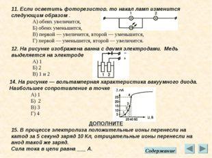 11. Если осветить фоторезистор, то накал ламп изменится следующим образом .