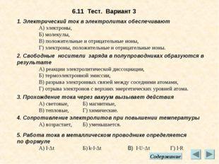6.11 Тест. Вариант 3 1. Электрический ток в электролитах обеспечивают А) эле