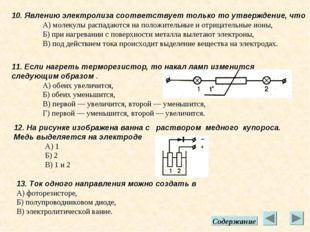 11. Если нагреть терморезистор, то накал ламп изменится следующим образом .