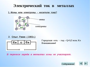 Электрический ток в металлах 1. Ионы или электроны - носители тока? ионы элек