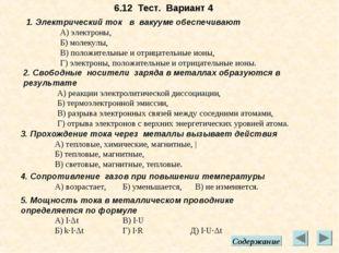 6.12 Тест. Вариант 4 1. Электрический ток в вакууме обеспечивают А) электрон