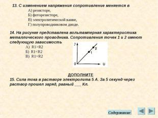 13. С изменением напряжения сопротивление меняется в А) резисторе, Б) фотор