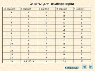 Содержание Ответы для самопроверки № задания1 вариант2 вариант3 вариант4