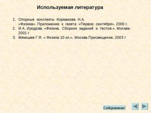 Содержание Используемая литература Опорные конспекты Кормакова Н.А. «Физика».