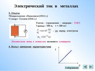 Электрический ток в металлах 3. Опыты Мандельштам –Папалекси (1913 г.) Стюарт