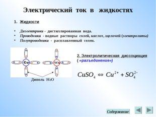 Электрический ток в жидкостях Жидкости Диэлектрики - дистиллированная вода. П