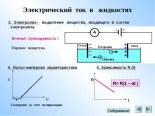 Электрический ток в жидкостях 3. Электролиз - выделение вещества, входящего в
