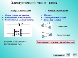 Электрический ток в газах Воздух – диэлектрик Линии электропередач. Воздушный
