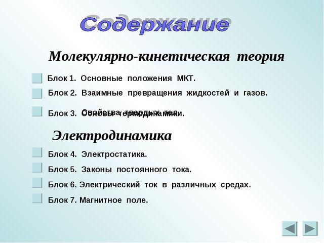 Молекулярно-кинетическая теория Блок 1. Основные положения МКТ. Блок 2. Взаи...
