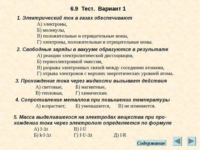 6.9 Тест. Вариант 1 1. Электрический ток в газах обеспечивают А) электроны,...